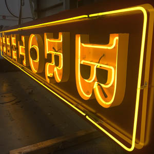 blade sign for Brothers Bar & Grill with exposed neon